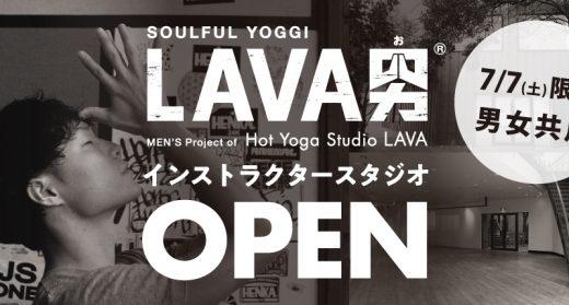ホットヨガスタジオ『LAVA』が手掛けるLAVA男(ラバお)プロジェクトとは