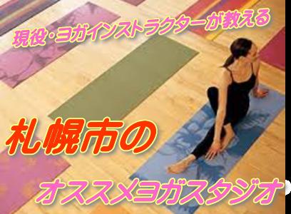 【札幌市】ヨガインストラクターが教えるオススメヨガスタジオとその理由